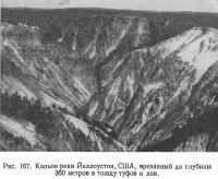 Рис. 167. Каньон реки Йеллоустон, США, врезанный до глубины 360 метров