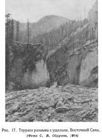 Рис. 17. Терраса размыва с ущельем, Восточный Саян