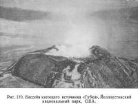 Рис. 170. Бассейн кипящего источника «Губка»