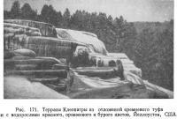 Рис. 171. Террасы Клеопатры из отложений кремневого туфа и с водорослями
