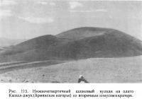 Рис. 175. Нижнечетвертичный шлаковый вулкан на плато Кызыл-джук