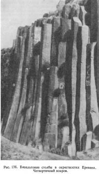 Рис. 176. Базальтовые столбы в окрестностях Еревана