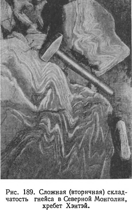 Рис. 189. Сложная (вторичная) складчатость гнейса в Северной Монголии