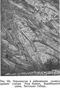 Рис. 191. Опрокинутые и взброшенные складки древних сланцев