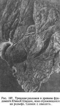 Рис. 197. Трещины разломов в древнем фундаменте Южной Швеции