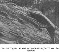 Рис. 198. Зеркало надвига на песчанике