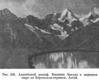 Рис. 208. Альпийский рельеф. Вершина Белуха и моренное озеро на Берельском перевале
