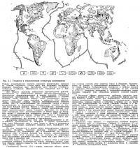 Рис. 2.1. Геология и геологические структуры континентов