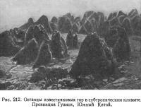 Рис. 212. Останцы известняковых гор в субтропическом климате