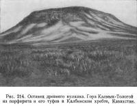 Рис. 214. Останец древнего вулкана