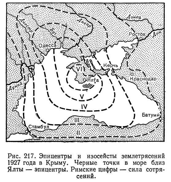 Рис. 217. Эпицентры и изосейсты землетрясений 1927 года в Крыму