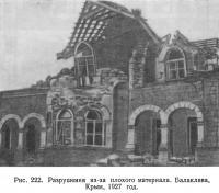 Рис. 222. Разрушения из-за плохого материала. Балаклава, Крым, 1927 год