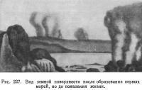 Рис. 227. Вид земной поверхности после образования первых морей