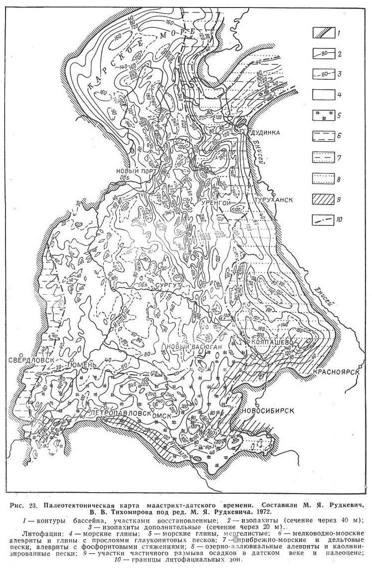 Рис. 23. Палеотектоническая карта Маастрихт-датского времени