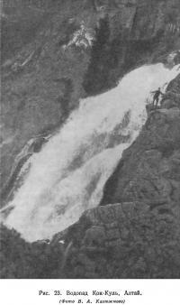 Рис. 23. Водопад Кок-Куль, Алтай