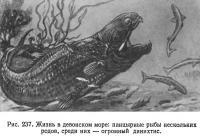 Рис. 237. Жизнь в девонском море: панцырные рыбы нескольких родов
