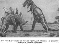 Рис. 242. Ящеры мелового периода: травоядный стегозавр и хищный цератозавр