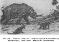 Рис. 243. Третичный ландшафт: носорогообразное млекопитающее арсиноптерий