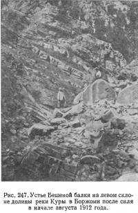 Рис. 247. Устье Бешеной балки на левом склоне долины реки Куры в Боржоми