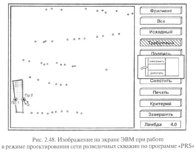 Рис. 2.48. Изображение на экране ЭВМ при работе в режиме проектирования