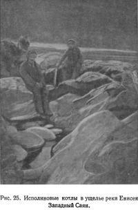 Рис. 25. Исполиновые котлы в ущелье реки Енисея, Западный Саян