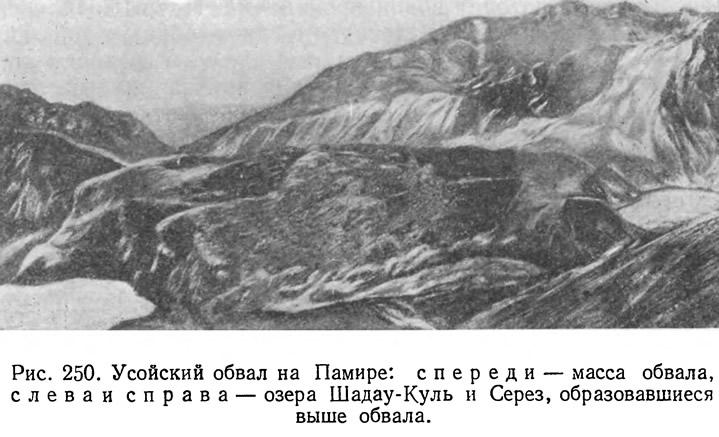 Рис. 250. Усойский обвал на Памире
