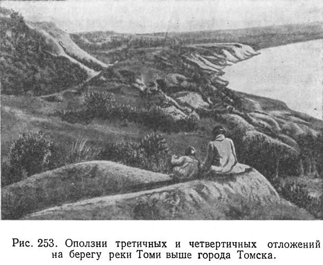 Рис. 253. Оползни третичных и четвертичных отложений на берегу реки Томи