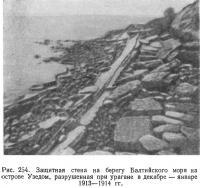 Рис. 254. Защитная стена на берегу Балтийского моря на острове Узедом