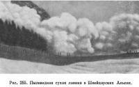 Рис. 255. Пылевидная сухая лавина в Швейцарских Альпах