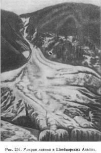 Рис. 256. Мокрая лавина в Швейцарских Альпах