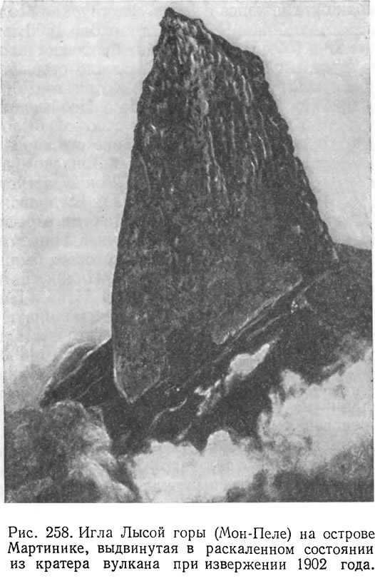 Рис. 258. Игла Лысой горы (Мон-Пеле) на острове Мартинике