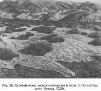 Рис. 26. Силевой вынос мелкого материала в горах Штиль-уотер, штат Невада, США