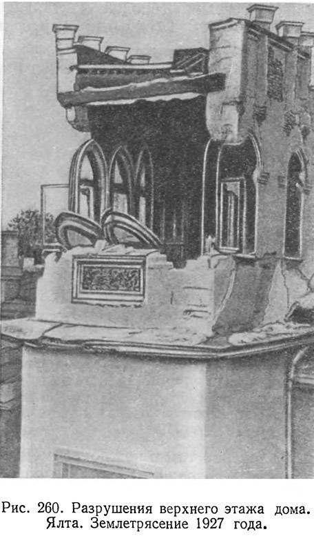 Рис. 260. Разрушения верхнего этажа дома. Ялта. Землетрясение 1927 года