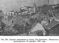Рис. 261. Сильное разрушение в городе Сан-Джованни