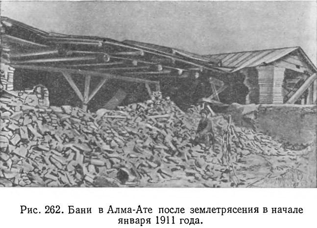 Рис. 262. Бани в Алма-Ате после землетрясения в начале января 1911 года