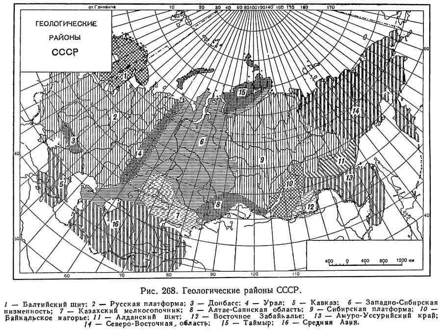 Рис. 268. Геологические районы СССР