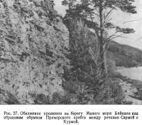 Рис. 27. Обнажение пролювия на берегу Малого моря Байкала над сбросовым обрывом