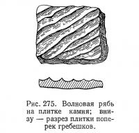 Рис. 275. Волновая рябь на плитке камня