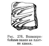 Рис. 276. Волноприбойные знаки на плитке камня