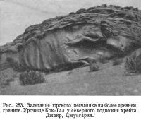 Рис. 283. Залегание юрского песчаника на более древнем граните