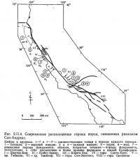 Рис. 2.II.4. Современное расположение горных пород, смещенных разломом Сан-Андреас