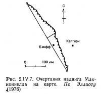 Рис. 2.IV.7. Очертания надвига МакКоннелла на карте