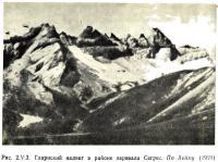 Рис. 2.V.3. Гларнский надвиг в районе перевала Сегрес
