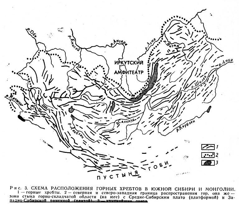 Рис. 3. Схема расположения горных хребтов в Южной Сибири и Монголии