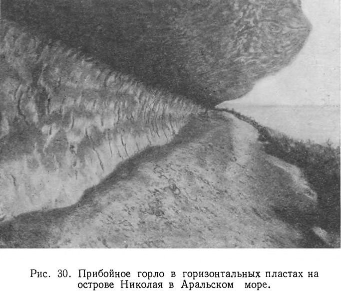 Рис. 30. Прибойное горло в горизонтальных пластах на острове Николая в Аральском море