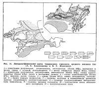 Рис. 31. Литолого-фациальная карта чокракского горизонта среднего миоцена
