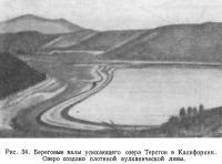 Рис. 34. Береговые валы усыхающего озера Терстон в Калифорнии