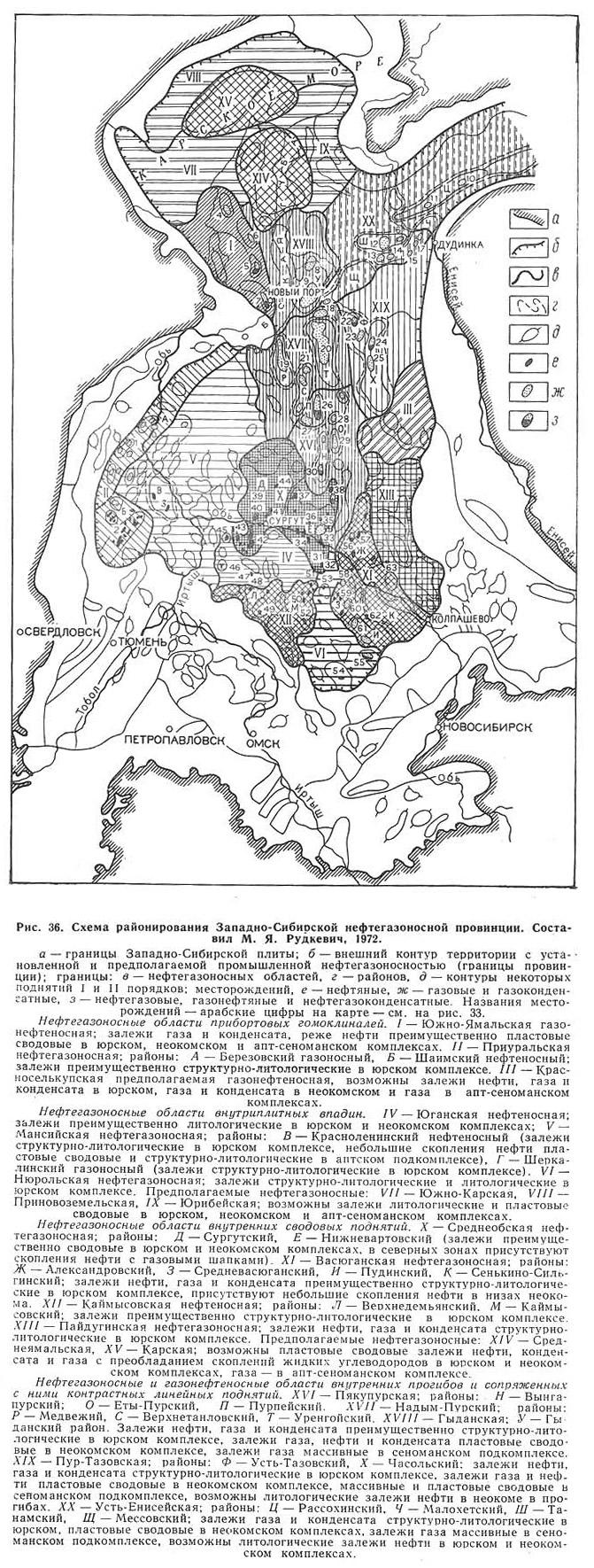 Рис. 36. Схема районирования Западно-Сибирской нефтегазоносной провинции