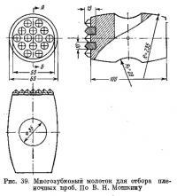 Рис. 39. Многозубковый молоток для отбора пленочных проб