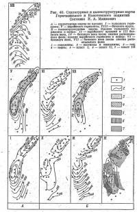 Рис. 40. Структурные и палеоструктурные карты Горючкинского и Колотовского поднятий